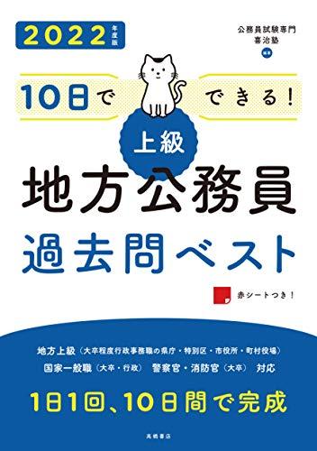 高橋書店『2022年度版10日でできる!上級地方公務員過去問ベスト』