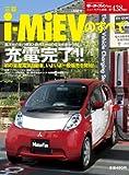 三菱i-MiEVのすべて (モーターファン別冊 ニューモデル速報 第438弾)