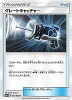 ポケモンカードゲーム SM11a 052/064 グレートキャッチャー グッズ (U アンコモン) 強化拡張パック リミックスバウト