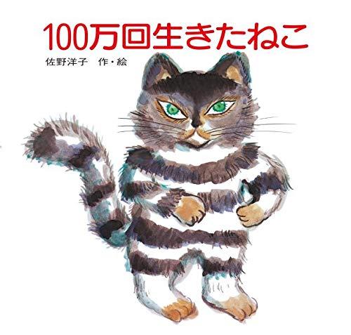 100万回生きたねこ(講談社の創作絵本)