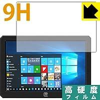 PDA工房 MageDok 8.9インチ Portable Monitor (089A) 9H高硬度[光沢] 保護 フィルム 日本製