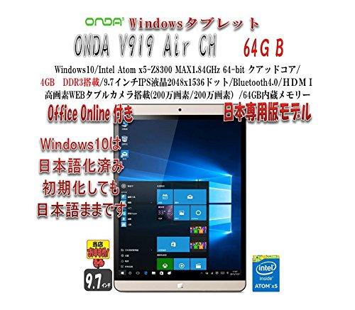 『タブレットPC ONDA V919 Air CH Windows10 Intel Atom x5-Z8300 最大1.84GHz クアッドコア DDR3L 4GB/64GB 9.7インチIPSスクリーン2048x1536ドット/Bluetooth/HDMI 日本語設定済み Office Online 対応 [並行輸入品]』のトップ画像