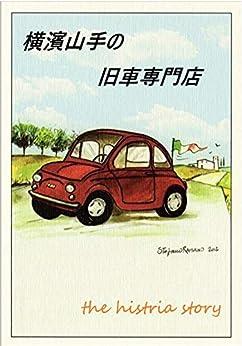 [長山陽司]の横濱山手の旧車専門店 (SASブックス)