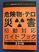 危険物・テロ災害初動対応ガイドブック
