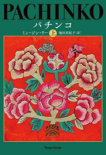 パチンコ 上 (文春e-book)