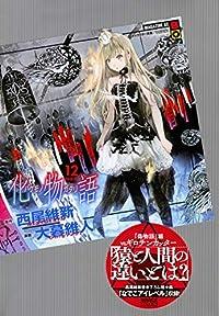 化物語(12)特装版 (講談社キャラクターズA)