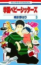 Gakuen Babysitters Vol.3 [In Japanese]