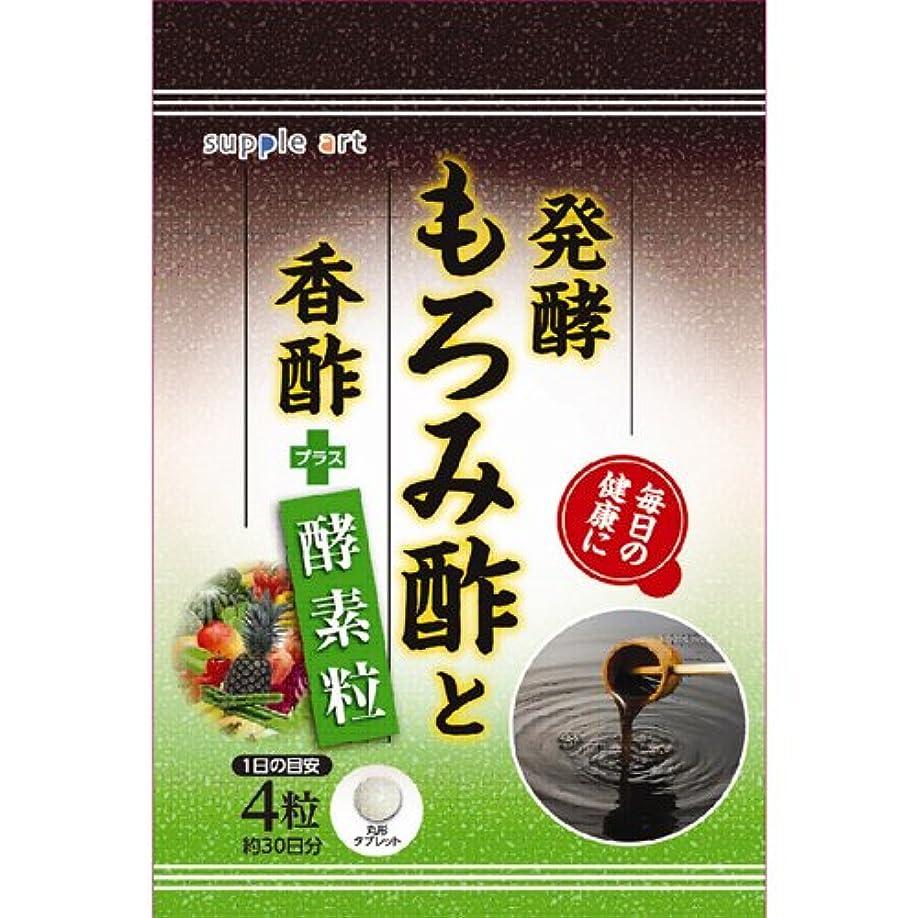 オフセットシールド引退するサプリアート 発酵もろみ酢と香酢+酵素粒 36g(300mg×120粒)