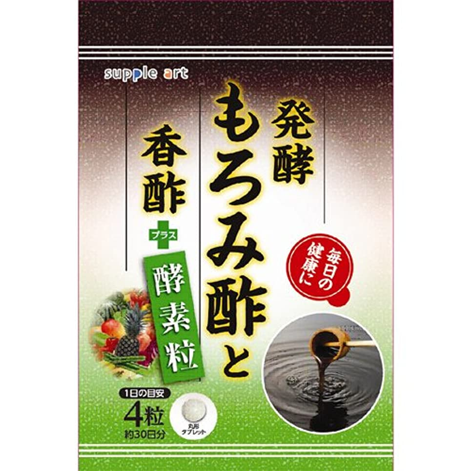 指標おもしろいチケットサプリアート 発酵もろみ酢と香酢+酵素粒 36g(300mg×120粒)