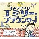そのウサギはエミリー・ブラウンのっ! (児童図書館・絵本の部屋)
