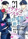 イケオジモンスターと絶対零度男子 分冊版(1) (パルシィコミックス)