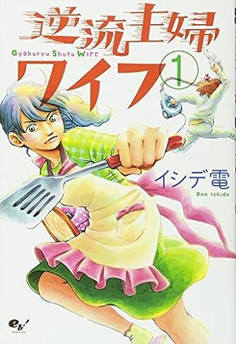 逆流主婦ワイフ 1 (ビームコミックス)
