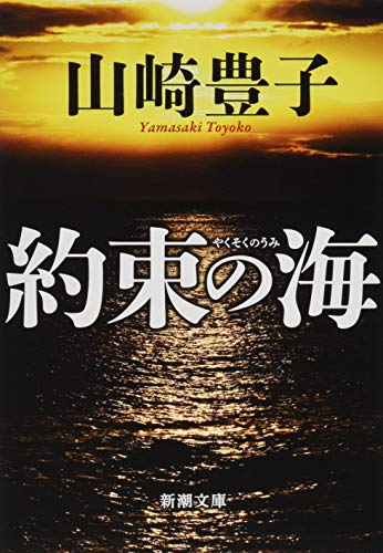 約束の海 (新潮文庫)の詳細を見る