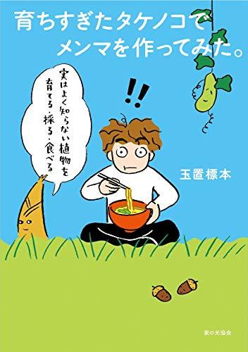 身近な食べ物ってすごいのだ。→『育ちすぎたタケノコでメンマを作ってみた。』