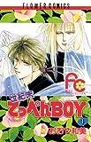 世紀末てっぺんBOY(1) (フラワーコミックス)