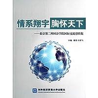The feelings of Xiangyu mind the world: Beijing International Studies University sentiment set(Chinese Edition)