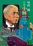 小説 小林一三(上) (講談社文庫)