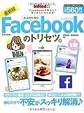 InRed特別編集 最新版 大人のためのFacebookのトリセツ
