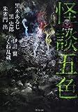 FKB 怪談五色 (竹書房文庫)