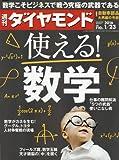 週刊ダイヤモンド 2016年 1/23 号 [雑誌] (使える! 数学)