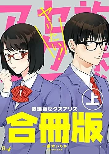 放課後セクスアリス【合冊版】 上巻 (ラブドキッ。Bookmark!)