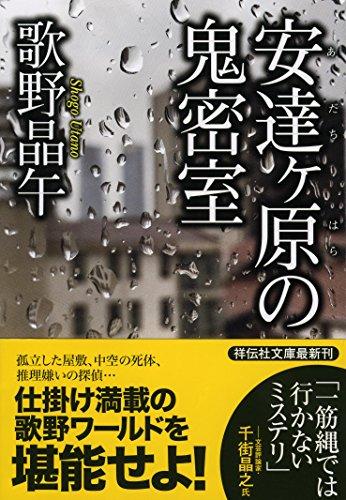安達ヶ原の鬼密室 (祥伝社文庫)
