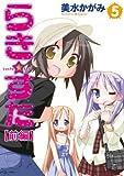 らき☆すた(5) 【前編】 らき☆すた 【分割版】 (カドカワデジタルコミックス)