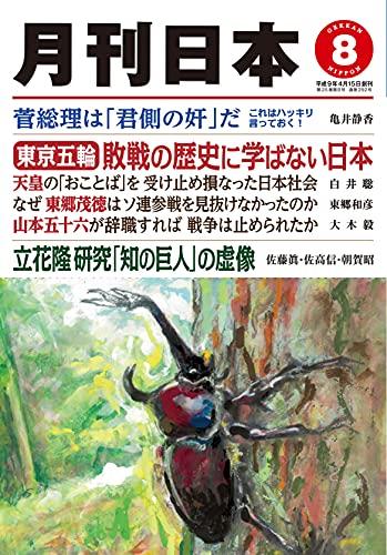 月刊日本2021年8月号