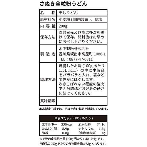 木下製粉【送料無料】さぬき全粒粉うどん3袋(200g×3)