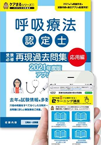 呼吸療法認定士再現過去問題集 応用編【アプリ付き】2021年度版