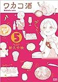 ワカコ酒 5 (ゼノンコミックス)