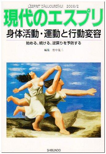 身体活動・運動と行動変容 現代のエスプリ (No.463)