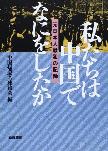 私たちは中国でなにをしたか―元日本人戦犯の記録