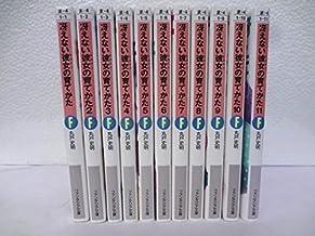 冴えない彼女の育てかた (KADOKAWA) 文庫 1-11巻セット (ファンタジア文庫)