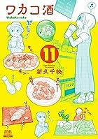 ワカコ酒 第11巻