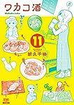 ワカコ酒 (11) (ゼノンコミックス)