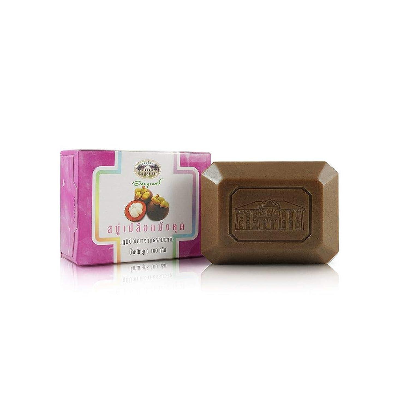 車扱う詳細にAbhaibhubejhr Mangosteen Peel Skin Herbal Body Cleansing Soap 100g. Abhaibhubejhrマンゴスチンピールスキンハーブボディクレンジングソープ100グラム。
