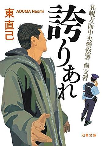 札幌方面中央警察署 南支署 誇りあれ (双葉文庫)