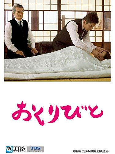 映画「おくりびと」【TBSオンデマンド】