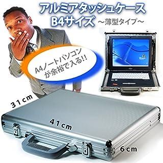 薄型軽量 B4薄型アルミアタッシュケース A4ノートパソコンが余裕で入る キー付き完全セキュリティ ビジネスに