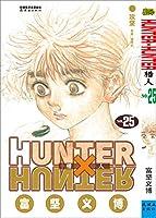 猎人(25卷)