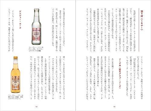 日本文芸社『ウイスキーバイブル本当のたのしみ方を知りたくなったら、この本からはじめよう』