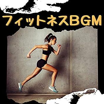 フィットネスBGM:ウェイトモチベーション音楽・有酸素運動ワークアウトミュージック