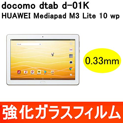 dtab d-01K / MediaPad M3 Lite 10 wp 強化ガラス保護フィルム 9H ラウンドエッジ 0.33mm docomo Huawei