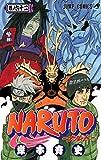 NARUTO -ナルト- 62 (ジャンプコミックス)