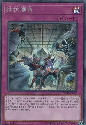 遊戯王 20TH-JPC97 拮抗勝負 (日本語版 シークレットレア) 20th ANNIVERSARY LEGEND COLLECTION