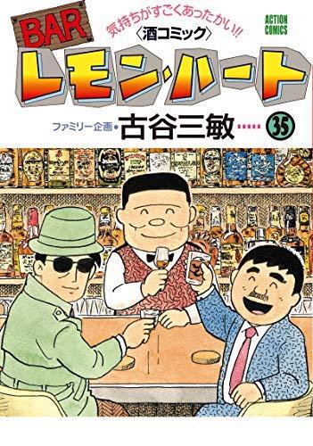 BARレモン・ハート コミック 1-35巻セット [コミック] 古谷 三敏