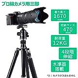 カメラ三脚 Tycka プロ級 アルミ合金三脚 一脚可変式 4段 167cm 12kg耐荷重 360度パノラマ自由雲台 Canon Nikon Sony Panasonic カメラ ビデオカメラ用 TK103