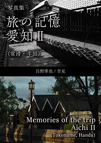 写真集 旅の記憶 愛知Ⅱ(常滑・半田):Memories of the trip Aichi II (Tokoname, Handa)