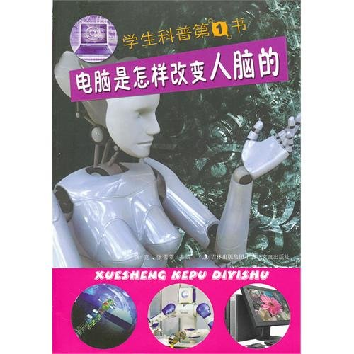 How Has Computer Changed Human Brain? / The Best Popular Science Reading Book for Students (Chinese Edition)